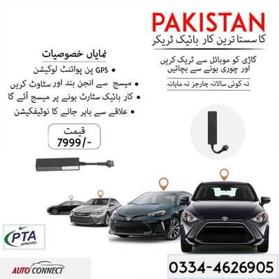 PTA Approved GPS Car Gps Vehicle tracker PTA APPROVED 0