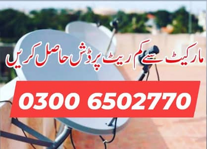 HD Dish Antenna Network Wholesale Delar in Lahore 0300-6502770 0