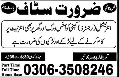 Online Job/Full-Time/Part Time/Home Base Job, Boys and Girls Apply Now 0